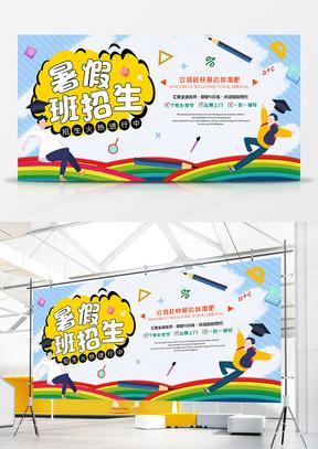 创意手绘暑假培训班招新宣传展板