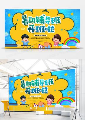 创意卡通暑假辅导班开班啦招生宣传展板