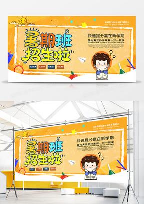 手绘卡通暑假班招生啦招生宣传展板