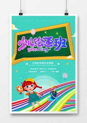 可爱卡通少儿绘画班暑假培训班招生宣传海报