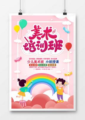 卡通可爱少儿美术班暑假培训班宣传海报