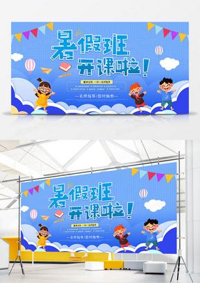 蓝色卡通暑假班招生啦宣传展板