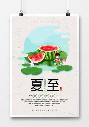 简约中国风夏至二十四节气创意海报