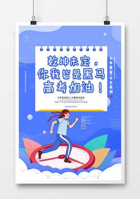 简约蓝色高考海报金榜题名海报高考宣传海报