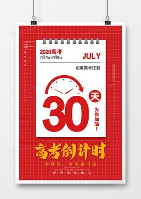 红色大气高考加油高考倒计时宣传海报