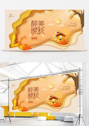 剪纸风24二十四节气立秋传统活动创意展板