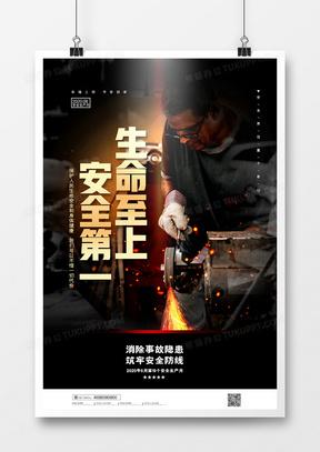 简约大气安全生产月安全施工宣传海报