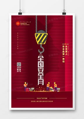 简约大气安全生产月宣传海报