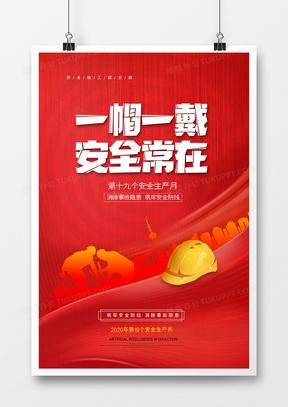 红色简约一帽一戴安全常在安全生产月海报
