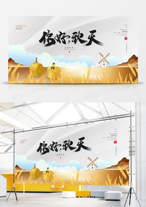 清新唯美立秋二十四节气海报设计