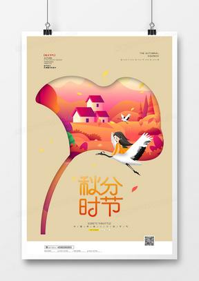 简约创意手绘二十四节气秋分海报