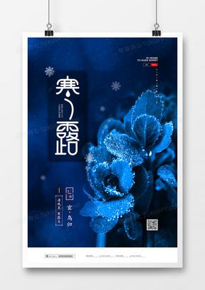 简约大气二十四节气寒露文化宣传海报