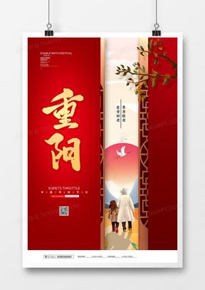 创意简约重阳节九九重阳宣传海报