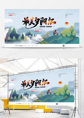 创意大气重阳节最美夕阳红宣传展板