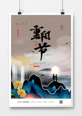 中国风创意重阳节敬老宣传海报