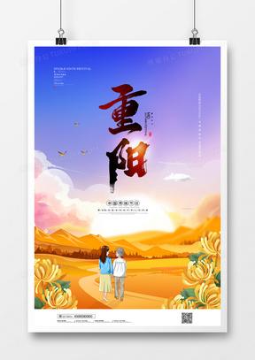 创意大气重阳节登高赏菊宣传海报设计
