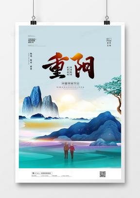质感大气中国风重阳节登高孝敬老人宣传海报