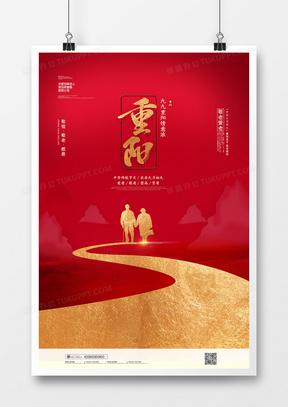 红色创意重阳节敬老爱老宣传海报