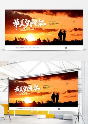 简约大气重阳节温馨最美夕阳红展板