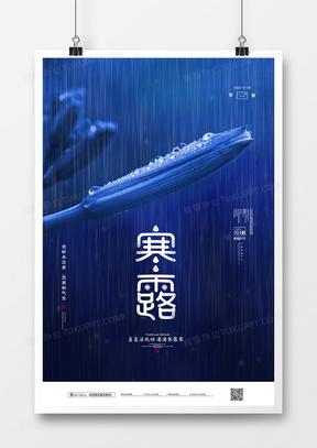 蓝色简约二十四节气寒露摄影图合成宣传海报