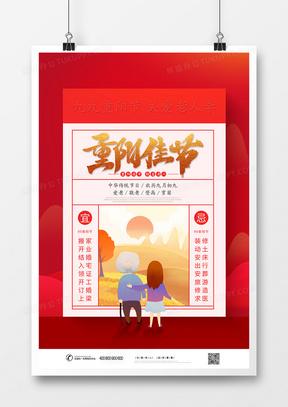 红色简约创意重阳佳节宣传海报
