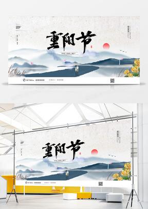 简约质感中国风重阳佳节展板