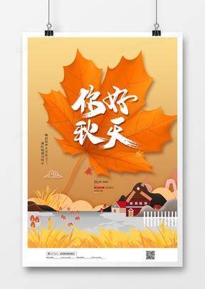 简约创意九月你好一叶知秋宣传海报