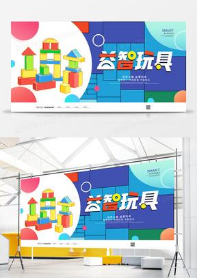创意乐高益智玩具智力开发宣传展板