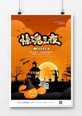 创意简约手绘万圣节惊魂之夜海报
