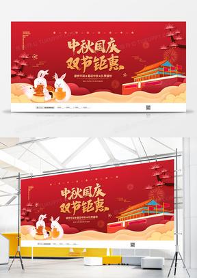 大气红色中秋国庆双节同庆宣传展板