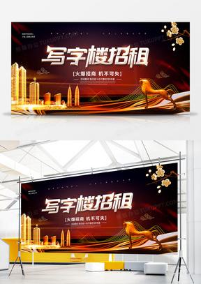 简约中国风写字楼招租展板