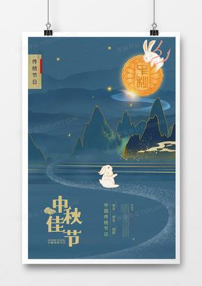 简约中秋佳节节日宣传海报