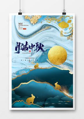 简约大气鎏金风中秋节赏月中秋佳节海报设计