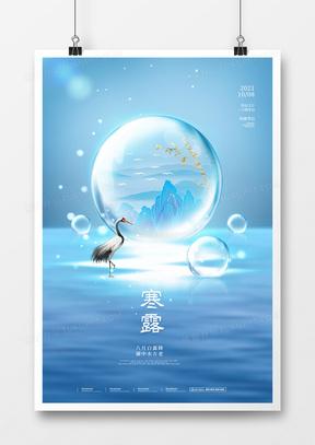 蓝色简约露珠仙鹤寒露节气海报设计