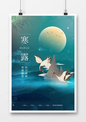 简约大气中国风寒露二十四节气海报设计
