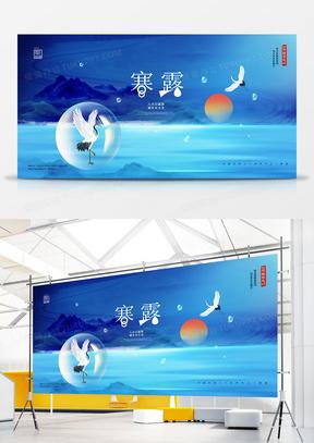 蓝色简约中国风寒露二十四节气展板设计