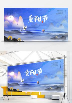 简约中国风传统节日重阳节宣传展板