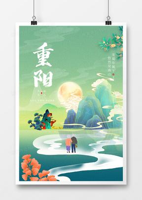 中国风传统节日九九重阳节活动海报