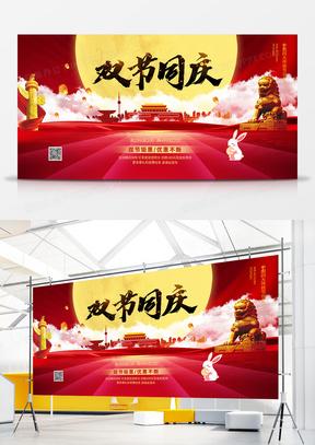 创意大气中秋国庆促销宣传展板