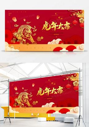 红色中国风2022虎年大吉虎年展板设计