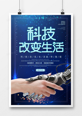 简约蓝色科技风科技改变生活海报设计