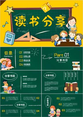 卡通风小学生国际儿童图书日读书分享主题班会PPT模板