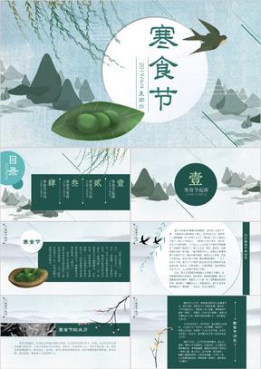 绿色清新寒食节传统节日介绍主题班会PPT模板