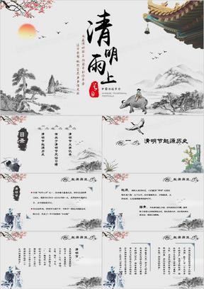中国风清明雨上清明节主题班会PPT模板