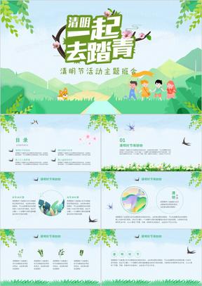 绿色清新清明节传统节日户外踏青小学生主题班会PPT模板