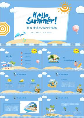 蓝色清新卡通风你好夏天商务通用PPT模板