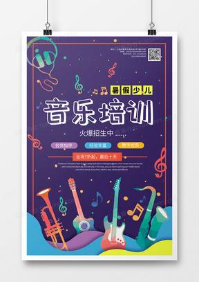 紫蓝色乐器乐符卡通简约风激情毛片无码av专区培训海报