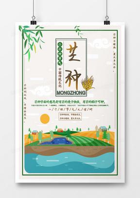 绿色农村溪水水稻柳叶手绘太阳简约风矢量芒种节气海报