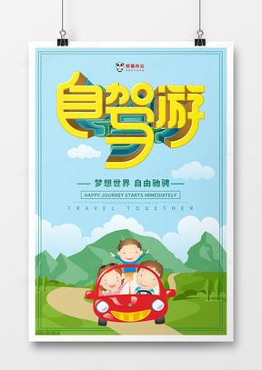 卡通手绘背景自驾游海报