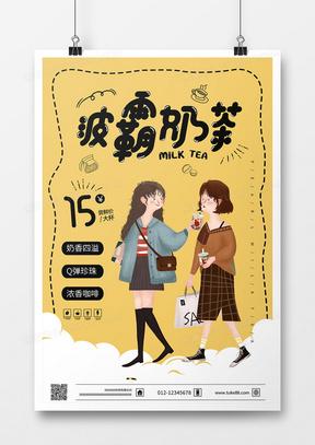 卡通背景波霸奶茶宣传促销海报